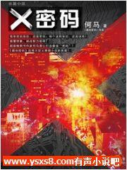x密码(旭东故事会)